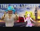 アイマス探訪録 in ロンドン