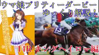 【第14R】 ウマ娘プリティーダービーに登場するキャラクターのモデルになった競走馬をゆっくり解説!キングヘイロー編