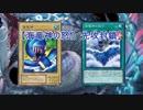 【遊戯王ADS】 海竜神の怒り 先攻封鎖 リテイク