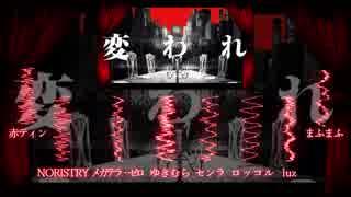 『合唱』 フィクサー 『男女8名』