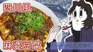 【NWTR料理研究所】四川風麻婆豆腐【Vtuber】