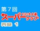 スーパーいい大人達クラブ 第7回(第6回)