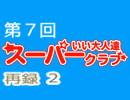 スーパーいい大人達クラブ 第7回(第6回) 再録 part2