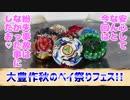 ベイブレードバースト超Z~秋のベイ祭りフェス!!~