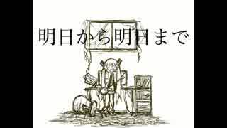 【初音ミク】明日から明日まで【オリジナ