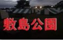 敷島公園【群馬・心霊スポ凸】藍上・神道