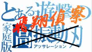 【PS4版】【ボーダーブレイク】始まりの武