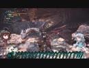 【MHW】未確認な狩人たちの日々Part18【ゆっくり実況】