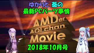 ゆかりと葵の最新PCパーツ事情 2018年10月号