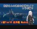【WoWs】秋桜さんの適当な海戦ライフ コラボ編? Moskva