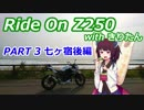 Ride On Z250 with きりたん part3 【七ヶ宿街道後編】