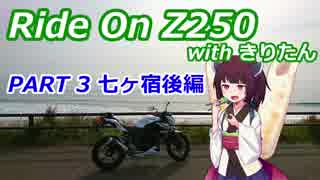 Ride On Z250 with きりたん part3 【七ヶ