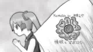 惰眠とマボロシ / 初音ミク