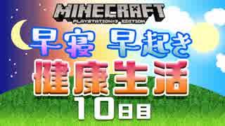 【Minecraft】早寝早起き 健康生活 10日目