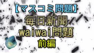 【マスコミ問題】毎日新聞waiwai問題 前編