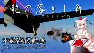 【WarThunder】龍の落とし角~本編解説動画~