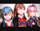 【MMD艦これ】鈴熊With由良さんで「WAVE」