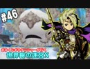 【HEROIC実況】おみくじボウケンシャーが行く世界樹の迷宮X【Part.46】