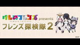 フレンズ探検隊2 第53~56回(通算) 2018_10
