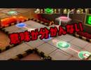 【3人実況】わいわい仲良くスーパーマリオパーティ Part3