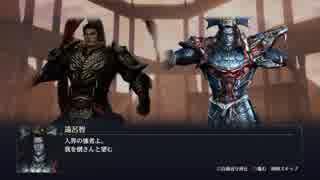 無双OROCHI3 友好度イベント Part.9