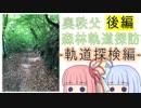 琴葉姉妹のバイクでおでかけVol.4_後編 『奥秩父 森林軌道探訪!』【軌道探検編】