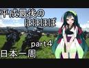 平成最後のほぼほぼ日本一周 part4 静岡→山梨