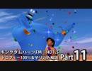 【キングダムハーツFM】トロフィー100%&やり込み解説【実況】Part11