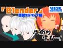 【Lecture:13 Blender】自己流!Blenderでガッツリ モデリングをしてみよう~頭髪編~【Medium】