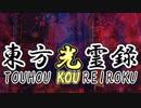 【幻想入り】東方光霊録【41話】