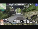 おバイクで登る吉野山+α(奈良県)【GLADIUS400ABS】