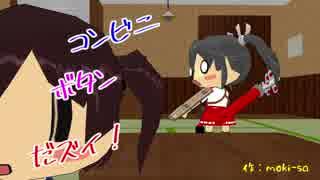 【MMD艦これ】コンビニボタンだズイ!【艦