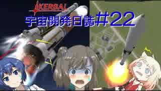 【CeVIO実況】Kerbal宇宙開発日誌 第22回/