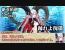 【シノビガミ】台湾人たちで挑む「ようこそ異世界へ(仮)」07