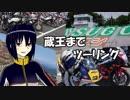 【NSR250R】蔵王までツーリング