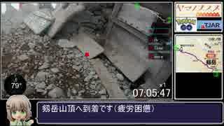 【RTA】ポケモンGO夏の剱岳山頂攻略07: