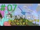 【Minecraft】鍛冶屋準備中!! Part.07【1.13】