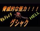 脅威の攻撃力【グシャク HELL】 キングスレイド