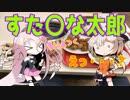 ONEと、IAで「すたみな太郎(NEXT)」の焼肉バイキングをレビュー!