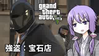 【GTA5】ゆかりとマキの楽しい犯罪日誌#12