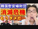 韓国が安倍総理に恐怖の外交を発表!衝撃の理由に日本の国民と世界は驚愕!海外の反応【KAZUMA Channel】