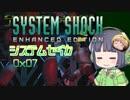 【SystemShock】システムセイカ0x07【VOICEROID実況】