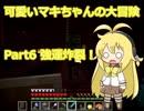可愛いマキちゃんの大冒険 Part6