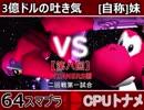 【第八回】64スマブラCPUトナメ実況【WINNERS側二回戦第一試合】