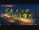 【WoWs】琴葉シスターズによるデモインコラボ動画