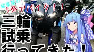 【ボイロ車載】琴葉葵の5分でバイク「三輪試乗行ってきた!」