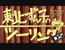 東北ずん子のツーリングDS part.1