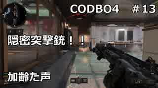 【Call of Duty: Black Ops 4 ♯13】加齢た声でゲームを実況~隠密突撃銃!!~