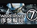 Warframe 2018 序盤武器レビュー Part7 木星編【ゆっくり解説】