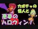 【実況】ペポとランタナとハロウィンの悪夢【ハロウィンナイトメア】